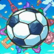 足球也疯狂v1.0.11