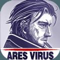 阿瑞斯病毒单机版