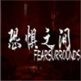 恐惧之间Fearsurrounds