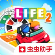 生活游戏2