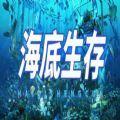 魔兽海底生存