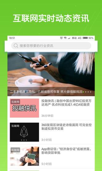 艾瑞研究院app