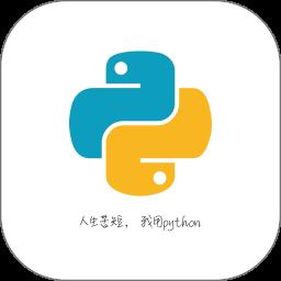 python利器手机版