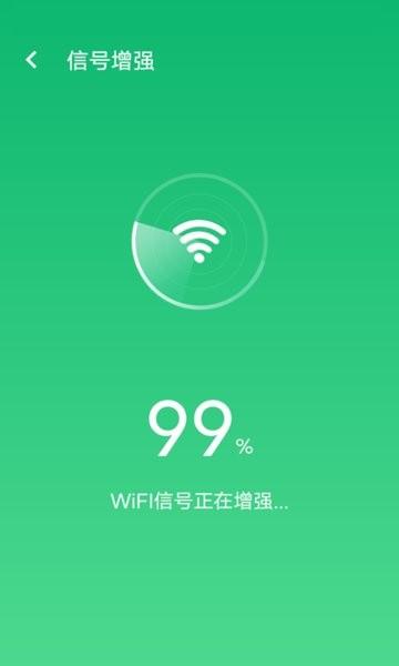 全全wifi连接app
