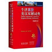 牛津高阶英汉双解词典电子版(第8版)