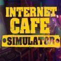 网咖模拟器2无限金币版