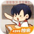中国式小学