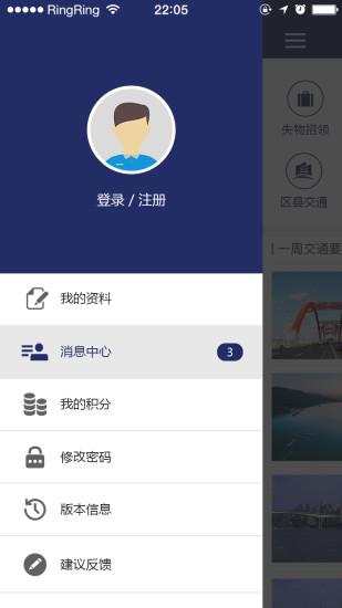 重庆交通在线